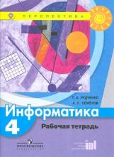Рудченко. Информатика. 4 класс Рабочая тетрадь. (УМК