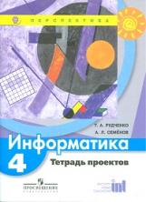Рудченко. Информатика. 4 класс Тетрадь проектов. (УМК