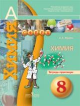 Журин. Химия. 8 класс Тетрадь-практикум. (УМК