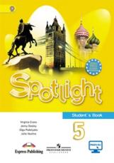 Ваулина. Английский язык. Английский в фокусе. 5 класс. Учебник С online поддержкой. (ФГОС)