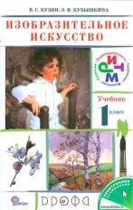 Кузин. Изобразительное искусство. 1 кл. Учебник. РИТМ. (ФГОС). Логотип электронного приложения