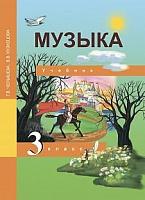 Челышева. Музыка. 3 кл. Учебник. (ФГОС).
