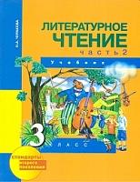 Чуракова. Литературное чтение 3 кл. В 2-х ч. Часть 2. (2-ое полугодие). Учебник. (ФГОС).