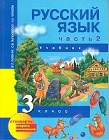 Чуракова. Русский язык 3 класс В 3-х ч. Часть 2. Учебник. (ФГОС).