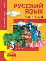 Чуракова. Русский язык 3 класс В 3-х ч. Часть 3 (2-ое полугодие). Учебник. (ФГОС).