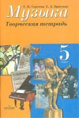 Сергеева. Музыка 5 класс Творческая тетрадь. (к учебнику ФГОС)