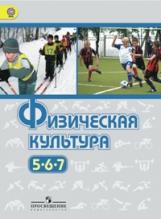 Виленский. Физическая культура 5-7 кл. Учебник. (ФГОС)