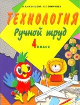 Кузнецова. Ручной труд. 4 класс.  Учебник (с методикой) (8 вид)