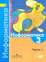 Семенов. Информатика. 3 класс В 3-х ч. Часть 1. Учебник. (ФГОС)
