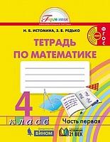Истомина. Математика. Рабочая тетрадь 4 класс (1-4). В 2-х ч. Часть 1. (ФГОС).