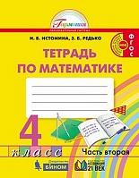 Истомина. Математика. Рабочая тетрадь 4 класс (1-4). В 2-х ч. Часть 2. (ФГОС).