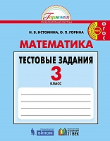 Истомина. Математика. Тестовые задания 3 класс (к уч. ФГОС).