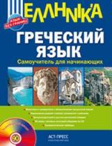 Гришин. Греческий язык. Самоучитель для начинающих + CD.