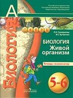 Сухорукова. Биология. 5-6 класс. Живой организм. Тетрадь-экзаменатор. (УМК