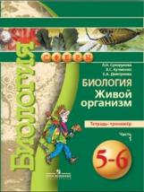 Сухорукова. Биология. 5-6 кл. Живой организм. Тетрадь-тренажёр. В 2-х ч. Ч.1 (УМК