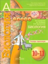 Сухорукова. Биология. 10-11 кл. Тетрадь-практикум. (УМК