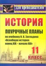 Бухарева. История. 11класс. Поур. планы по учебнику Загладина