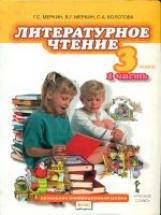 Меркин. Литературное чтение. 3 класс. Учебник. В 2-х ч. Часть 1. (ФГОС)