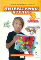 Меркин. Литературное чтение. 3 класс. Учебник. В 2-х ч. Часть 2. (ФГОС)