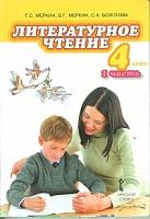 Меркин. Литературное чтение. 4 класс. Учебник. В 2-х ч. Часть 1. (ФГОС)
