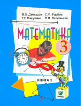 Давыдов. Математика. 3 кл. В 2-х ч. Часть 1. Учебник. (ФГОС)