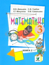 Давыдов. Математика. 3 кл. В 2-х ч. Часть 2. Учебник. (ФГОС)