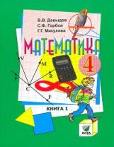 Давыдов. Математика. 4 класс. В 2-х ч. Часть 1. Учебник. (ФГОС)