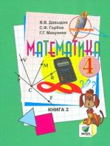 Давыдов. Математика. 4 класс. В 2-х ч. Часть 2. Учебник. (ФГОС)