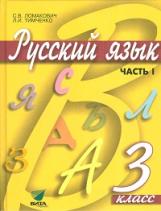 Ломакович. Русский язык. 3 класс В 2-х ч. Часть 1. Учебник. (ФГОС)