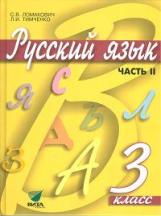 Ломакович. Русский язык. 3 класс В 2-х ч. Часть 2. Учебник. (ФГОС)