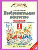 Сокольникова. Изобразительное искусство. 1 класс Рабочая тетрадь. (ФГОС).