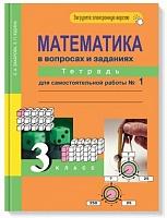 Юдина. Математика. Рабочая тетрадь  3 класс.  В 3-х ч. Часть 1. Для сам. работы. (к уч. ФГОС).