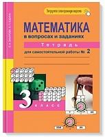 Юдина. Математика. Рабочая тетрадь  3 класс.  В 3-х ч. Часть 2. Для сам. работы. (к уч. ФГОС).