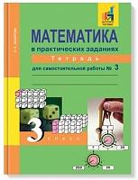 Юдина. Математика. Рабочая тетрадь  3 класс.  В 3-х ч. Часть 3./ Захарова. Для сам. работы. (к уч. ФГОС).