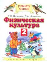 Лисицкая. Физическая культура. 2 класс. (ФГОС).