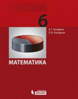 Гельфман. Математика. Учебник. 6 класс. / Холодная.