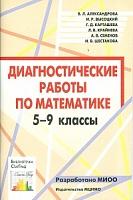 Александрова. Диагностические работы по математике. 5-9 класс. (ФГОС).