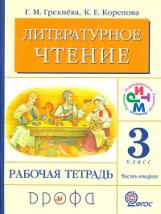 Грехнева. Литературное чтение. Родное слово. 3 класс Рабочая тетрадь. Часть 2. РИТМ. (ФГОС)