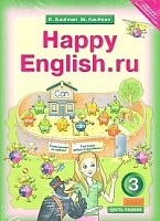 Кауфман. Happy English.ru. Учебник 3 класс.  Комплект в 2-х ч. (ФГОС).
