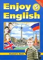 Биболетова. Английский язык. Enjoy English. 5 класс. Учебник. (ФГОС).
