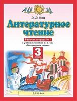 Кац. Литературное чтение. Рабочая тетрадь. 3 класс В 3 ч. Ч. 1. (ФГОС).