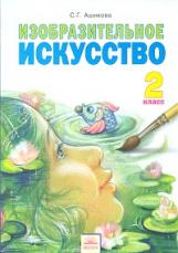 Ашикова. Изобразительное искусство. 2 класс. (ФГОС).