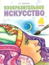 Ашикова. Изобразительное искусство. 4 класс. (ФГОС).