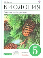 Пасечник. Биология. 5 кл. Бактерии, грибы, растения. Учебник. ВЕРТИКАЛЬ. (ФГОС).