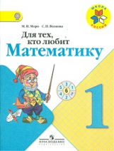 Моро. Для тех, кто любит математику 1 класс. (ФГОС) / УМК