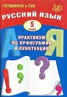 Готовимся к ГИА. Русский язык. Практикум по орфографии и пунктуации. 5 класс/Драбкина.