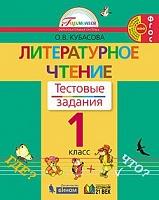 Кубасова. Литературное чтение. Тестовые задания 1 класс (к уч. ФГОС).