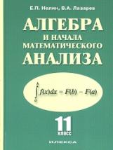 Нелин. Алгебра и начала мат. анализа. (Базовый и профильный уровни). Учебник для 11 класс.
