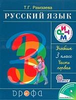 Рамзаева. Русский язык. 3 кл. Учебник. Ч.1. РИТМ. (ФГОС)