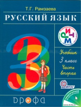 Рамзаева. Русский язык. 3 кл. Учебник. Ч.2. РИТМ. (ФГОС).